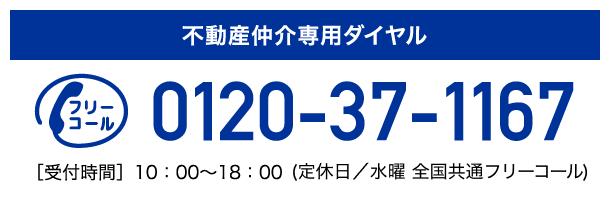 0120-37-1167