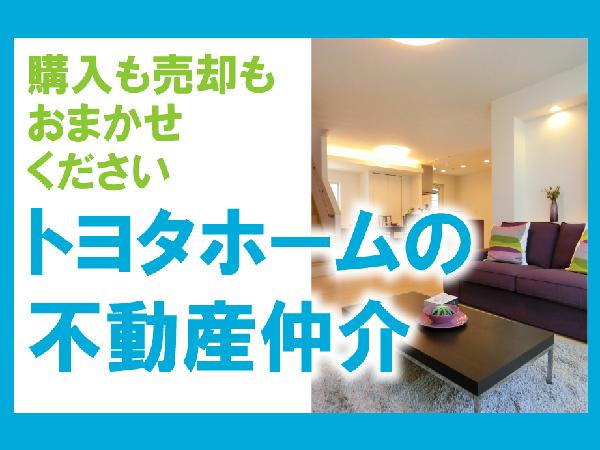 トヨタホーム近畿の仲介物件サムネイル画像