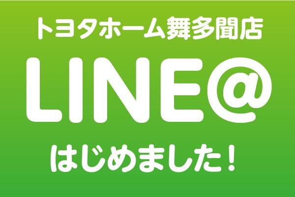 トヨタホーム舞多聞店「LINE@」はじめました!サムネイル画像