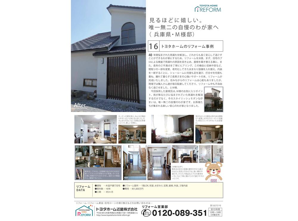 リフォーム実例⑯「兵庫県・M様邸」サムネイル画像