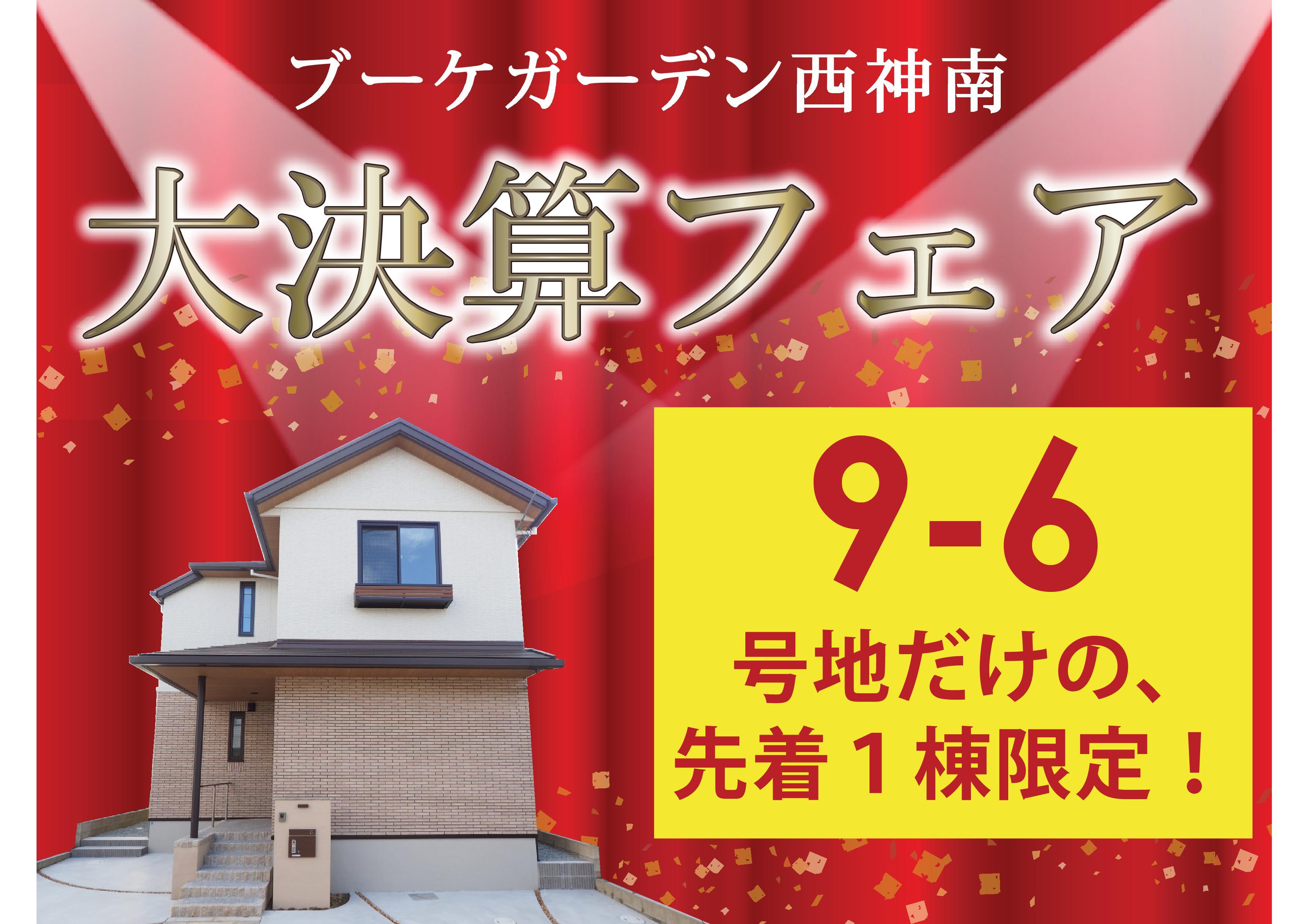 春休み入居応援!神戸・西神南限定1邸特別価格サムネイル画像