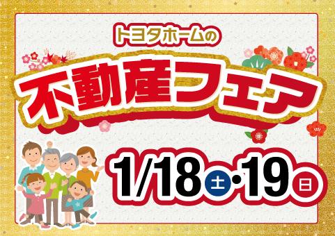 1/18(土)19(日)不動産フェア【京都・滋賀・奈良】サムネイル画像