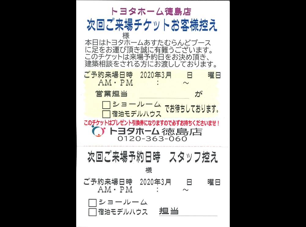 3月8日はあすたむらんど徳島へGO~🎵サムネイル画像