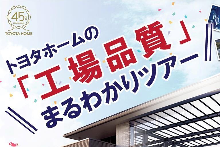 5/24(日)開催『工場品質まるわかりツアー』 サムネイル画像