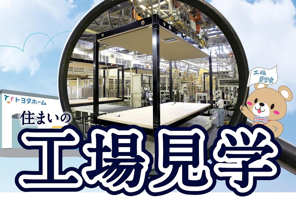 9/6(日)トヨタホーム工場見学サムネイル画像