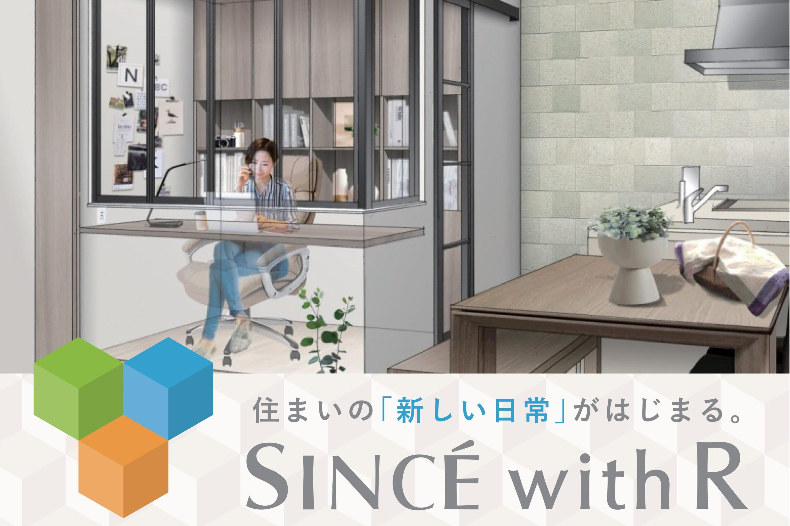 「SINCE with R」を発売サムネイル画像