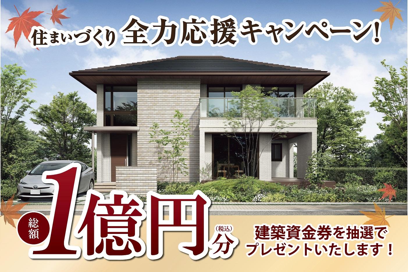 総額1億円分プレゼント★彡全力応援キャンペーン!サムネイル画像