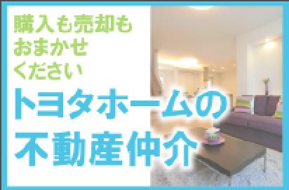 トヨタホーム近畿 不動産仲介サイト