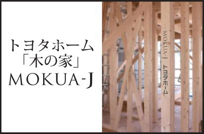 MOKUA-J モクア トヨタホームの木の家