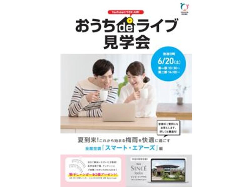 おうちdeライブ見学会サムネイル画像