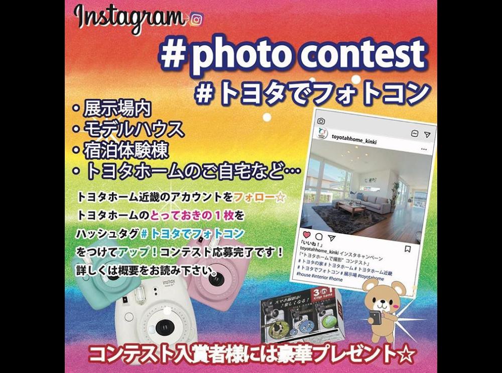 インスタキャンペーン「トヨタでフォトコン」サムネイル画像