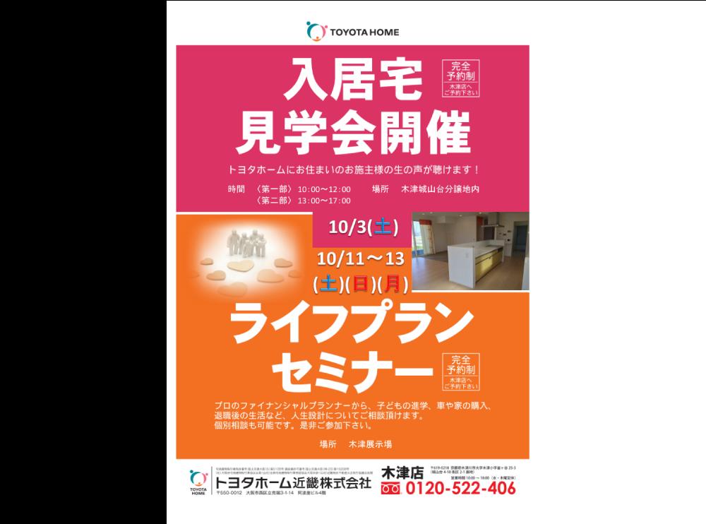 """10/3(土)""""オーナー様の生の声が聞ける!""""入居宅見学会開催サムネイル画像"""