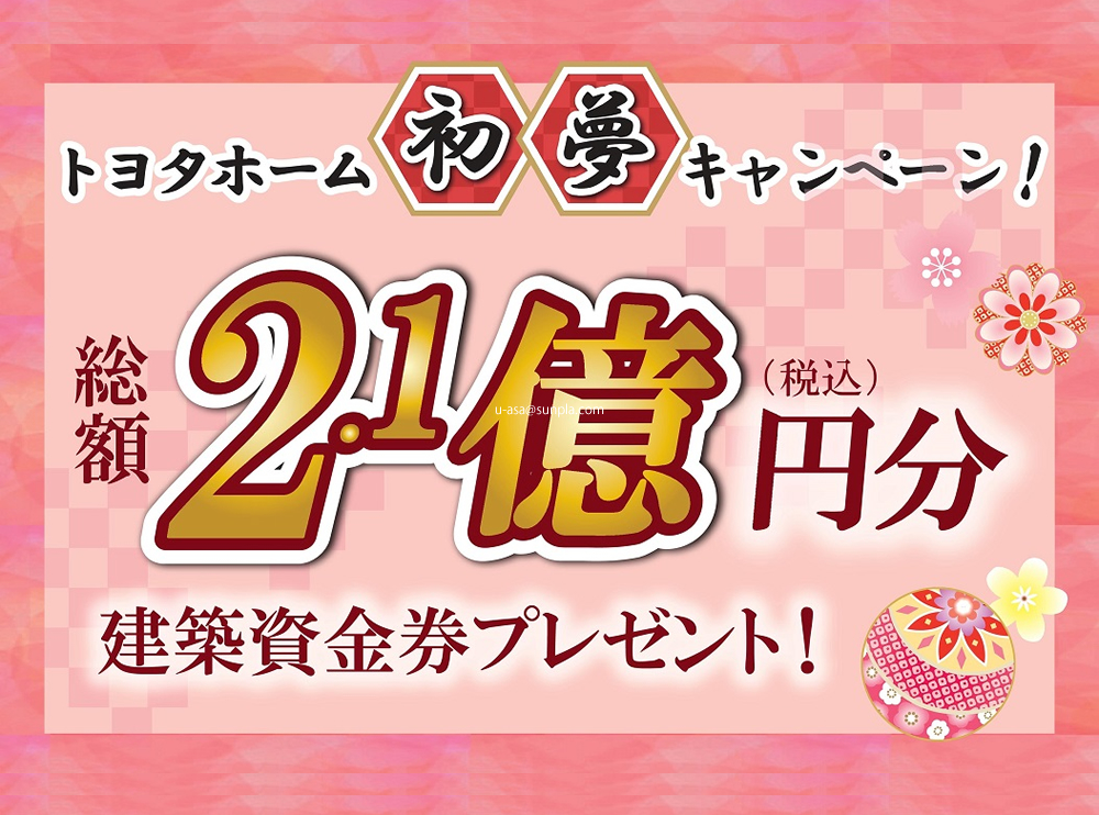 【Wチャンス!】初夢キャンペーン☆彡-近畿・四国限定企画-サムネイル画像