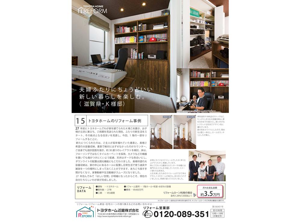 リフォーム実例⑮「滋賀県・K様邸」サムネイル画像