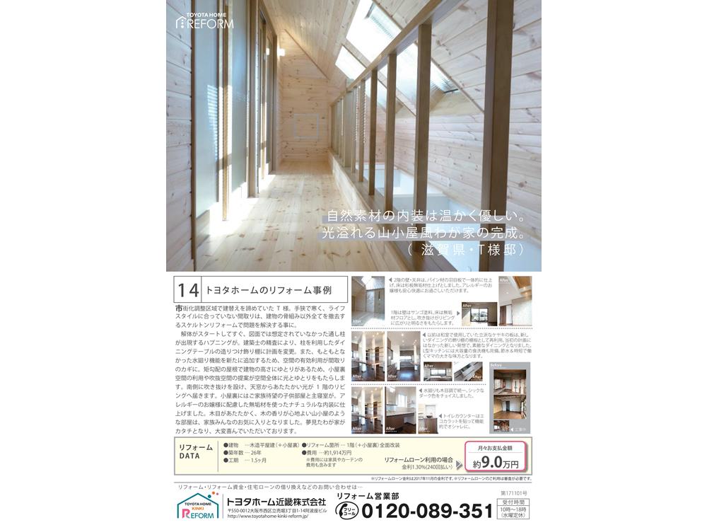 リフォーム実例⑭「滋賀県・T様邸」サムネイル画像