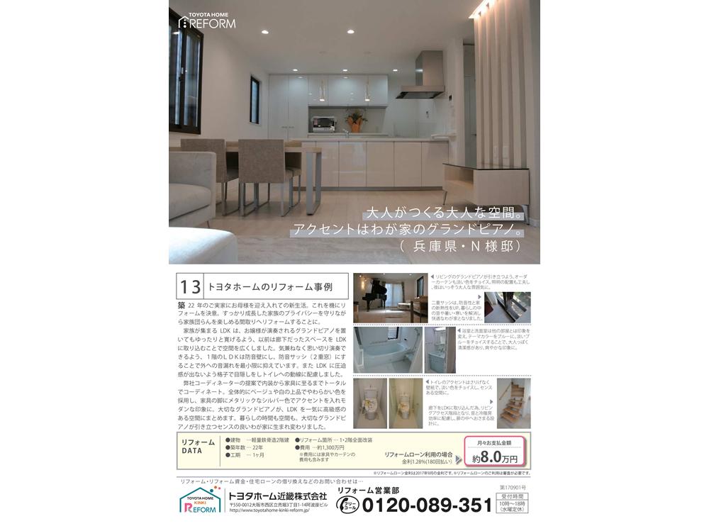 リフォーム実例⑬「兵庫県・N様邸」サムネイル画像