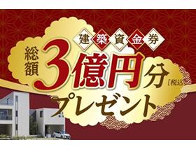 建築資金券キャンペーン【第二次】ご当選者発表!サムネイル画像