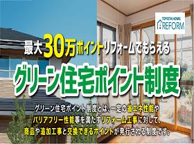 最大30万ポイント【グリーン住宅ポイント制度】サムネイル画像