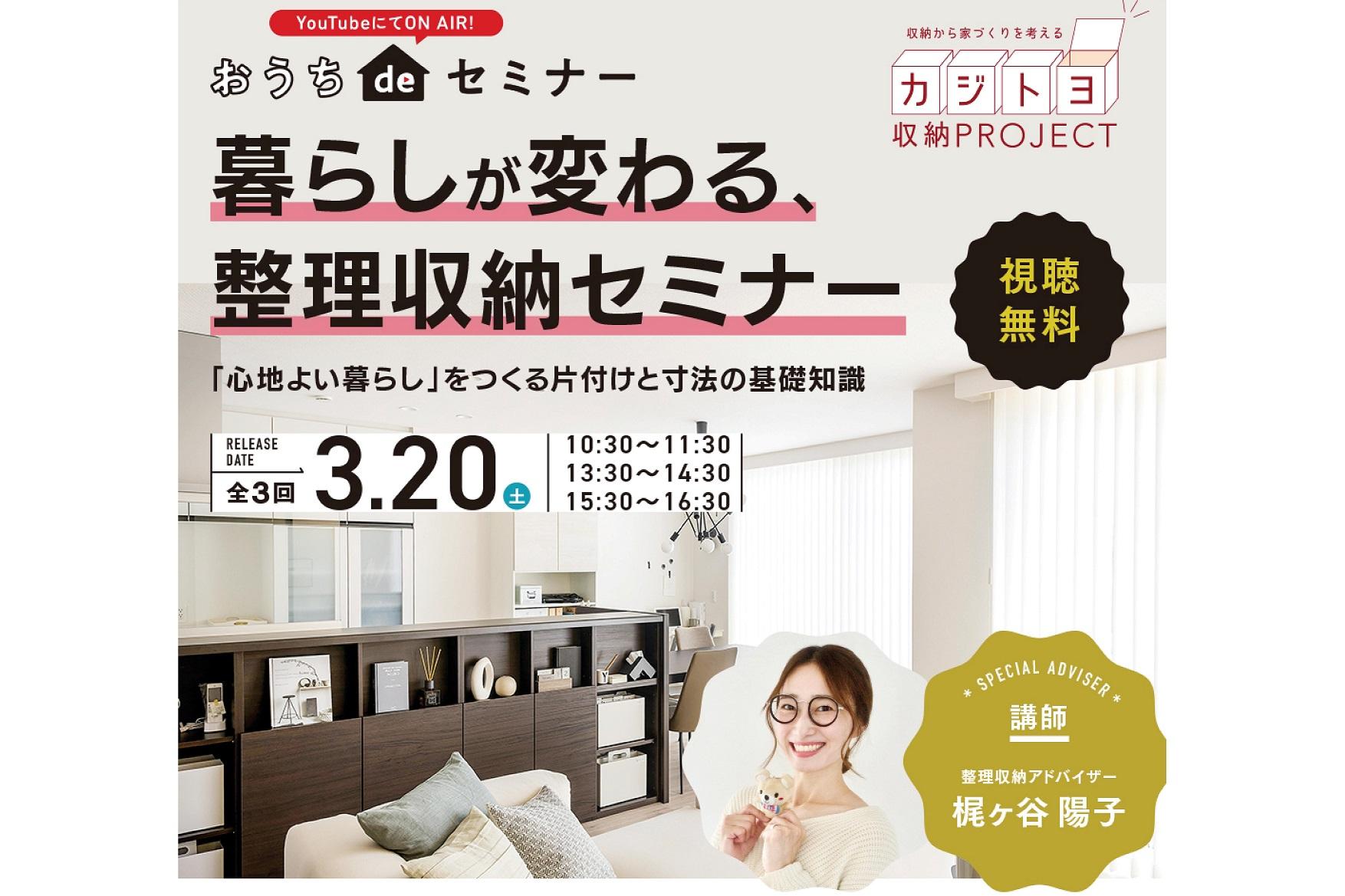 【おうちdeセミナー】暮らし方が変わる!整理収納セミナーサムネイル画像