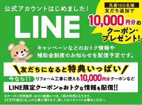 【クーポンプレゼント】公式LINE開設記念サムネイル画像