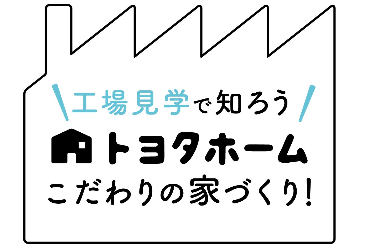 6/13(日)◆トヨタホーム「工場見学会」サムネイル画像