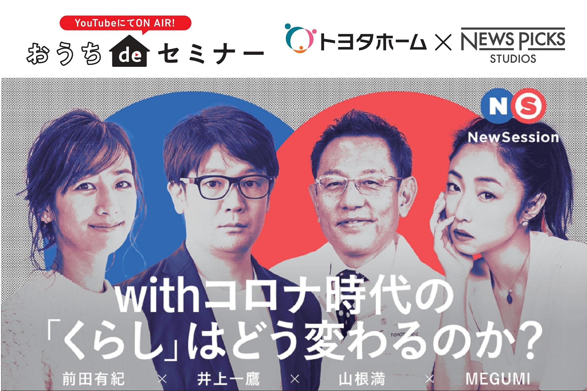 5/22(土)◆【おうちdeセミナー】withコロナ時代のくらしサムネイル画像