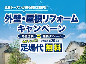 台風シーズンその前に「外壁・屋根リフォーム」キャンペーンサムネイル画像