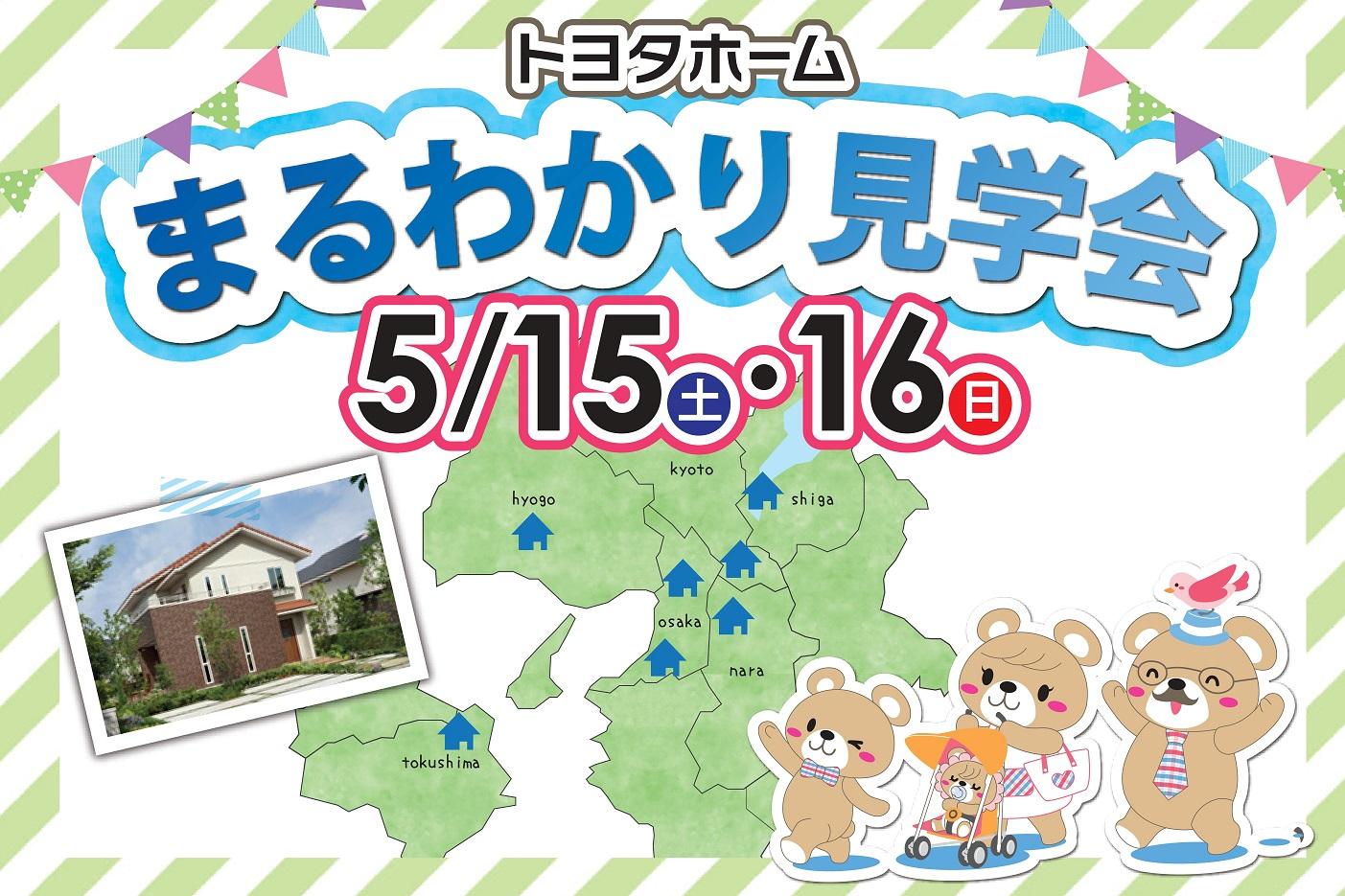 5/15(土)・16(日)◆トヨタホームまるわかり見学会サムネイル画像