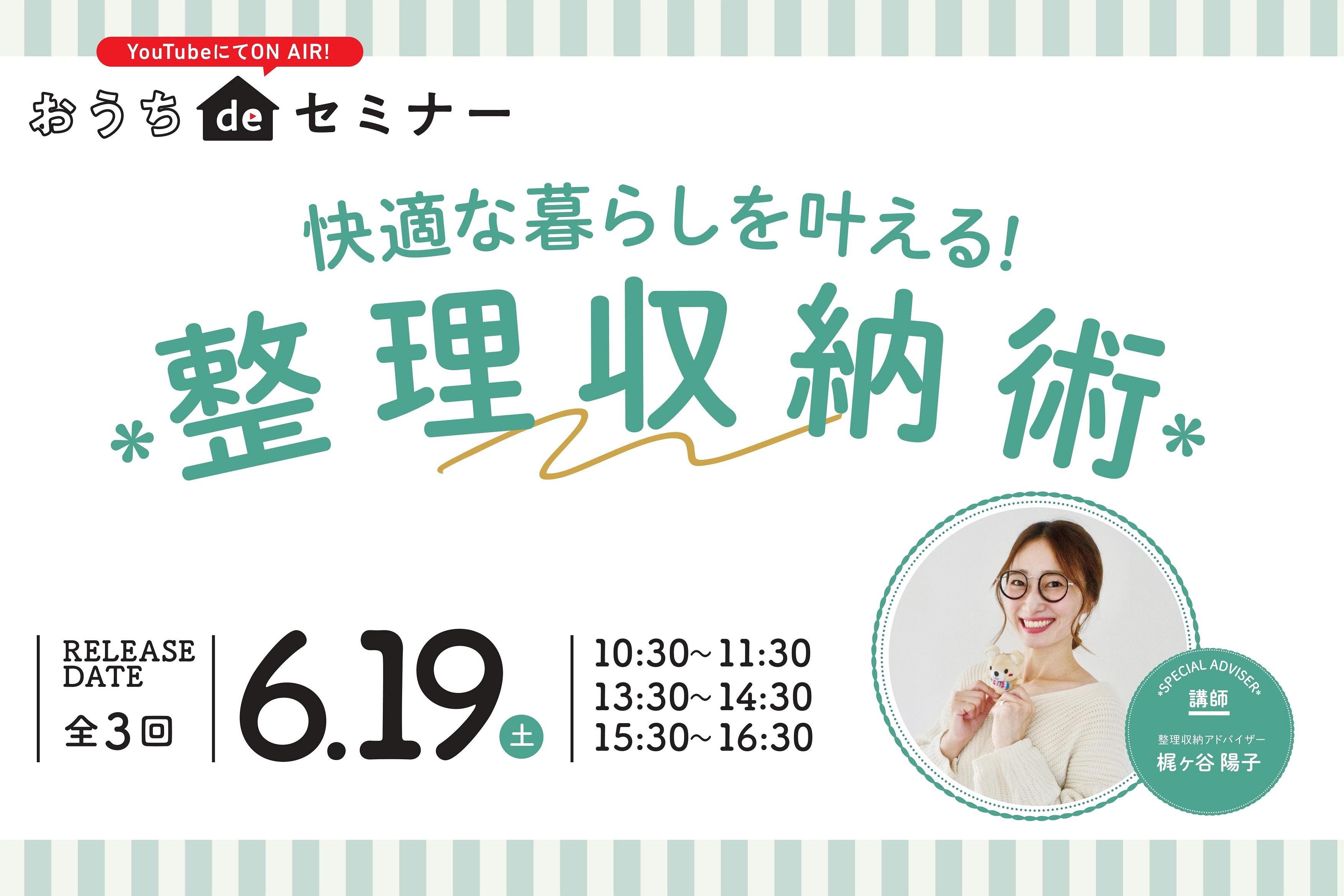 6/19(土)◆【おうちdeセミナー】整理収納術*サムネイル画像