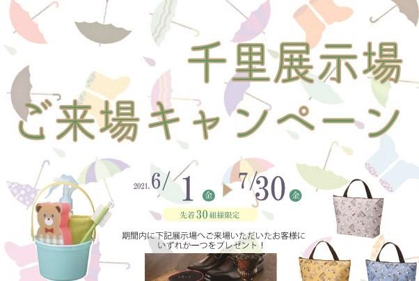 6月~千里店ご来場キャンペーンサムネイル画像