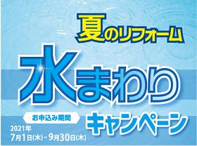 夏のリフォーム「水まわり」キャンペーンサムネイル画像
