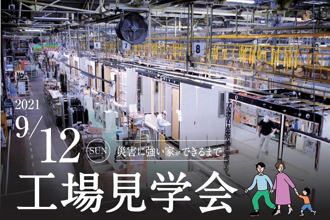 9/12(日)トヨタホーム「工場見学会」サムネイル画像