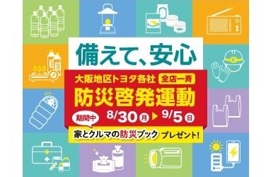 大阪府×OSAKA ALL TOYOTA「防災啓発運動」8/30~9/5サムネイル画像