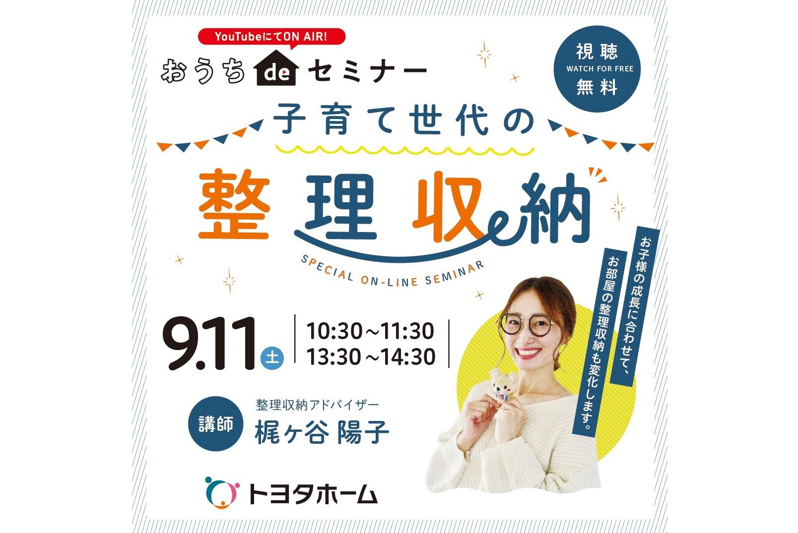 9/11(土)◆【おうちdeセミナー】子育て世代の整理収納サムネイル画像