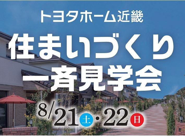 8/21(土)・22(日)  住まいづくり一斉見学会サムネイル画像