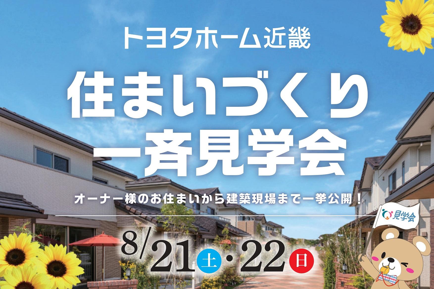 8/21(土)・22(日|住まいづくり一斉見学会サムネイル画像