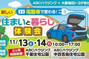 ABCハウジング×大阪地区トヨタ各社イベント|電動車で変わる!新しい住まいと暮らし体験会サムネイル画像