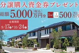 総額5,000万円 分譲購入資金券キャンペーン!サムネイル画像