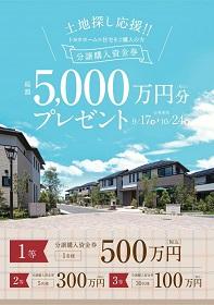 分譲購入資金券プレゼントキャンペーン(9/17~10/24)サムネイル画像